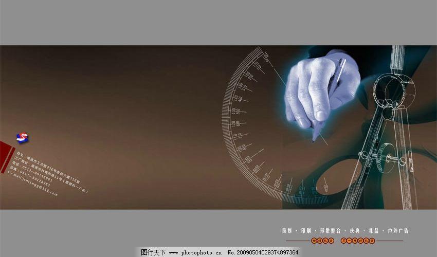 画册封面 广告公司画册 画册 工业 圆规 尺轮 手 标尺 广告设计模板