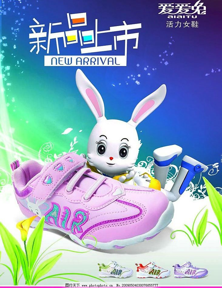 鞋广告 鞋 服饰      宣传 海报 动物 免子 新品上市 保销 广告设计