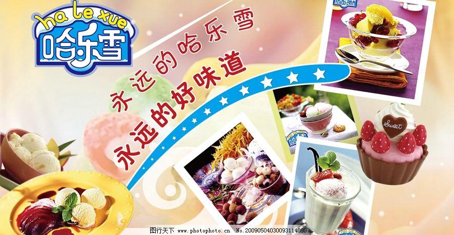 哈乐雪宣传画 哈乐雪标志 冰淇淋 可爱小蛋糕 广告设计 海报设计 矢量