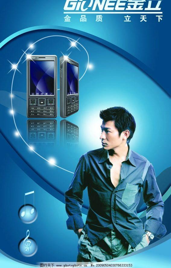 金立手机广告 金立标志 广告设设计 海报设计 蓝色 源文件库 刘德华