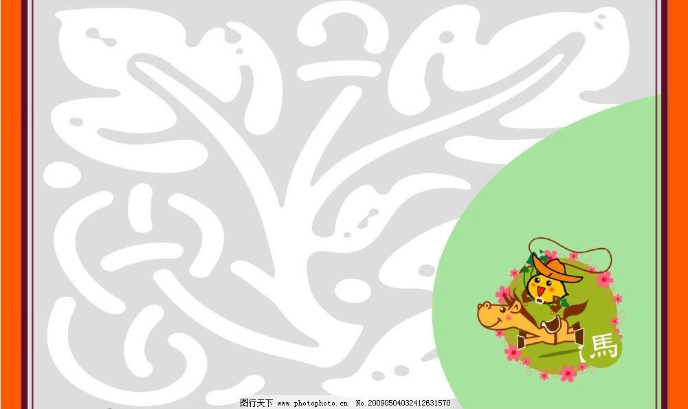 儿童生肖模版 边框 花纹背景 生肖 摄影模板 儿童摄影模板 源文件库