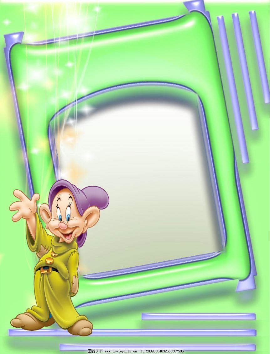 相框 可爱卡通 儿童 梦幻 宝宝相册 儿童相册 小孩 相片 写真 星星