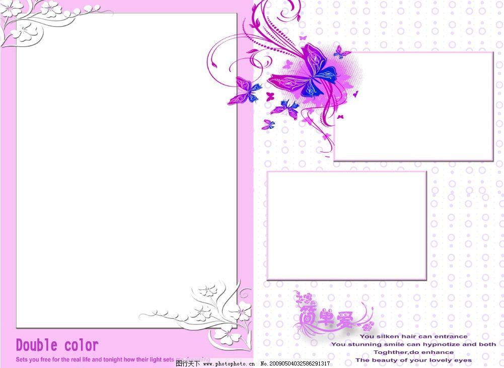 简单爱 婚纱模板 写真模板 蝴蝶 花纹 花朵 底纹 相框 摄影模板 相框