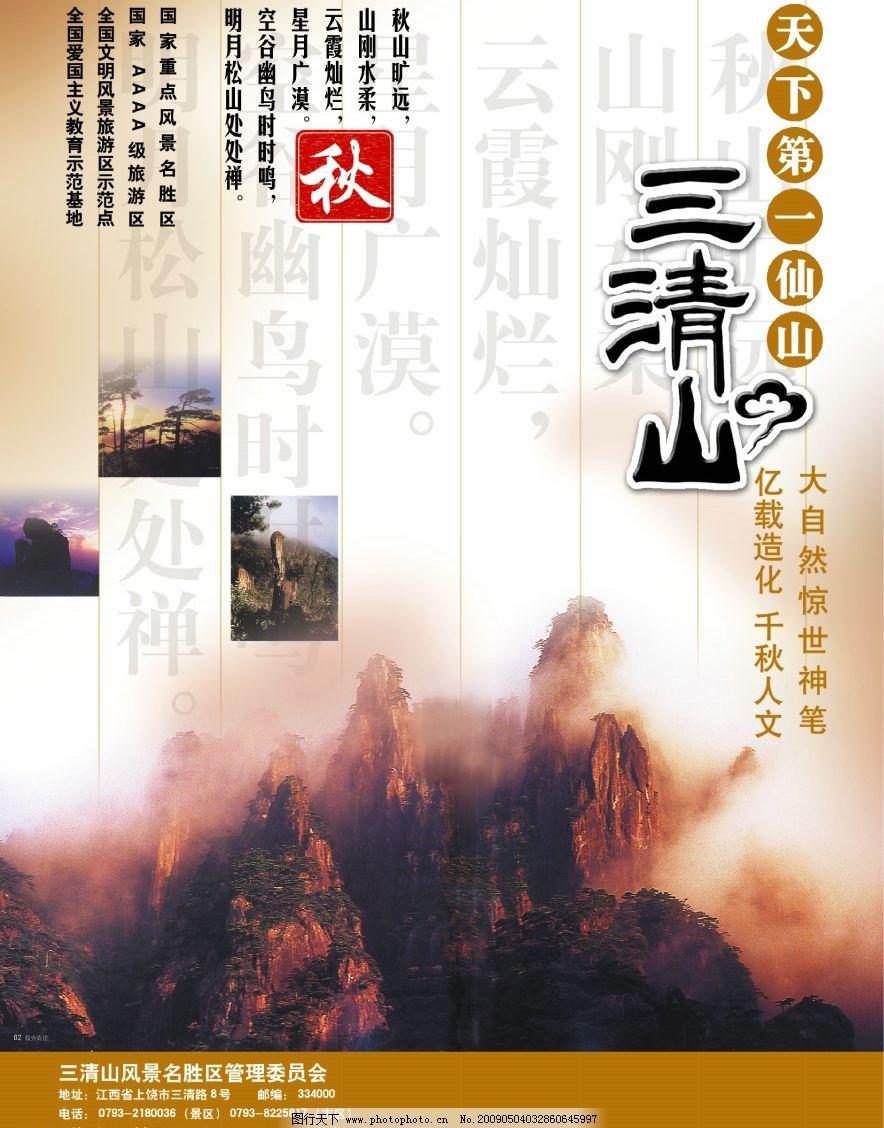 仙山之恋秋 自然风光 风景名胜 山水 树木 海报 三清山 源文件库