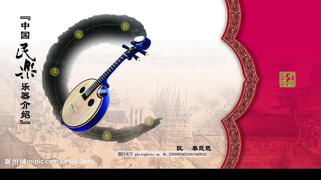 中国民乐 中国元素 中国文化 中国文艺 民间乐器 中国风 琵琶