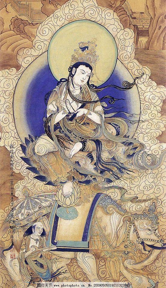 普贤菩萨 菩萨 祥云 敦煌 文化艺术 宗教信仰 设计图库 72dpi jpg