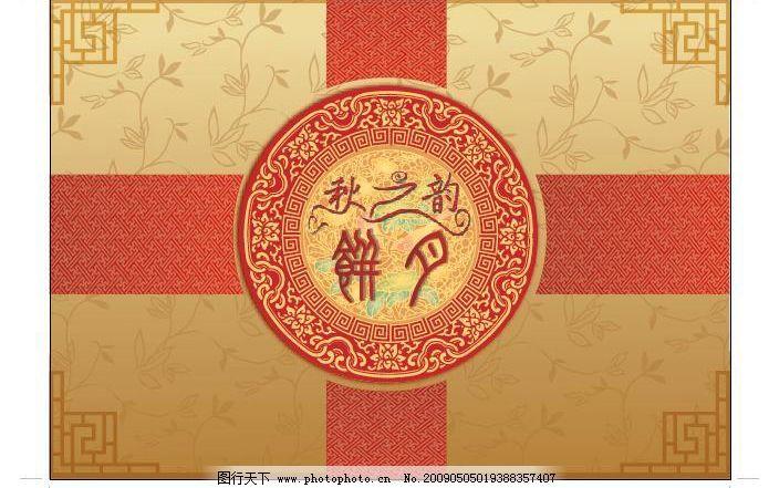 月饼包装 古典花纹 小鸟 边框 秋之韵变换字体 精美底纹 中秋素材