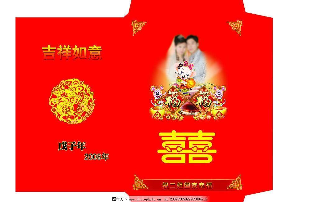 红包设计随礼有新意 结婚红包 广告设计模板 请帖设计 源文件库