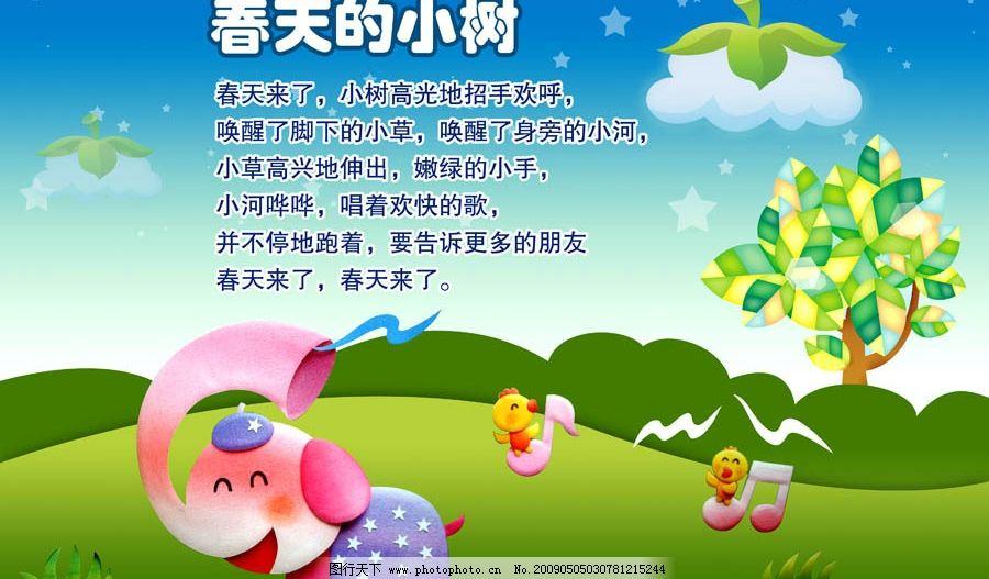 幼儿园版面图片