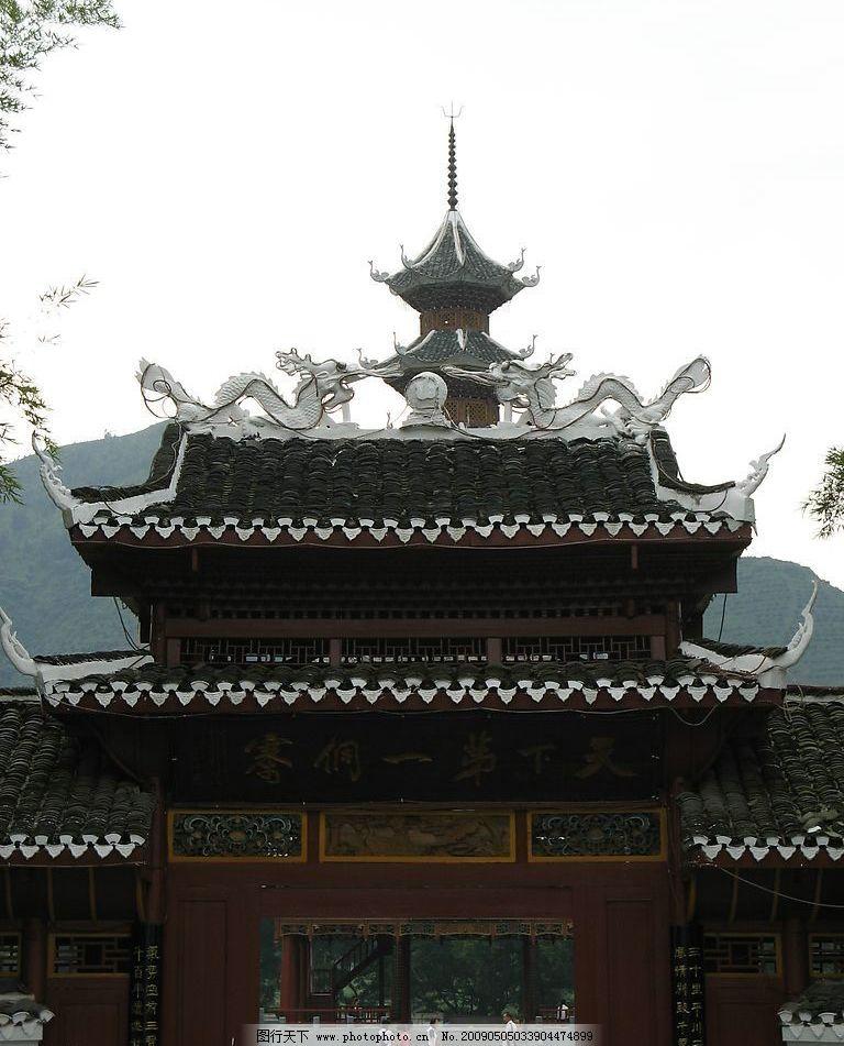 建筑 少数民族 旅游摄影 国内旅游 摄影图库 180dpi jpg