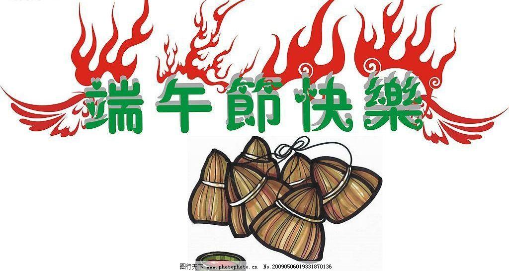 端午节 火 端午节海报 火焰 翅膀 碗 美食 粽叶 食物 节日素材 矢量