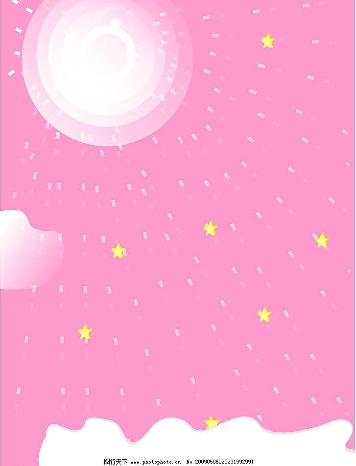 粉红背景 粉红 太阳 云 星星 背景 矢量 底纹边框 底纹背景 矢量图库