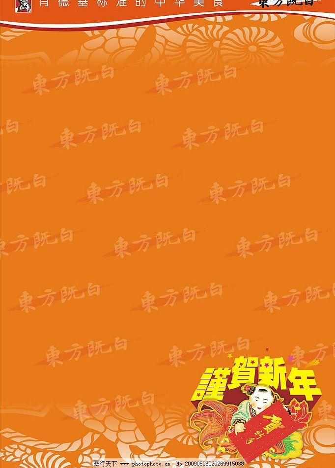 底纹 新年 开业 海报 底纹边框 底纹背景 矢量图库 cdr