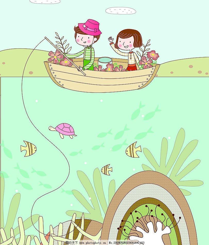 见证幸福 可爱 花纹 底纹 卡通 爱心 人物 相爱 快乐 鱼 乌龟 小船