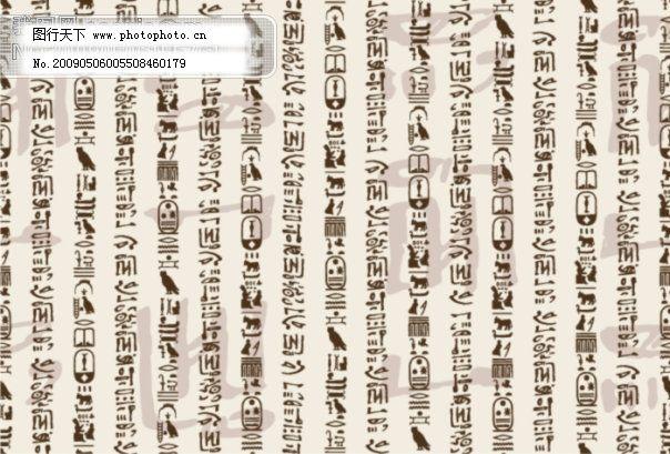 古典埃及文字背景 古典埃及文字背景免费下载 矢量图 文化艺术矢量图