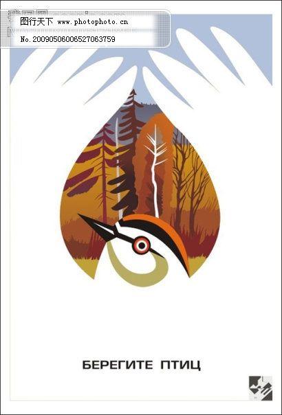 国外拯救鸟类海报免费下载