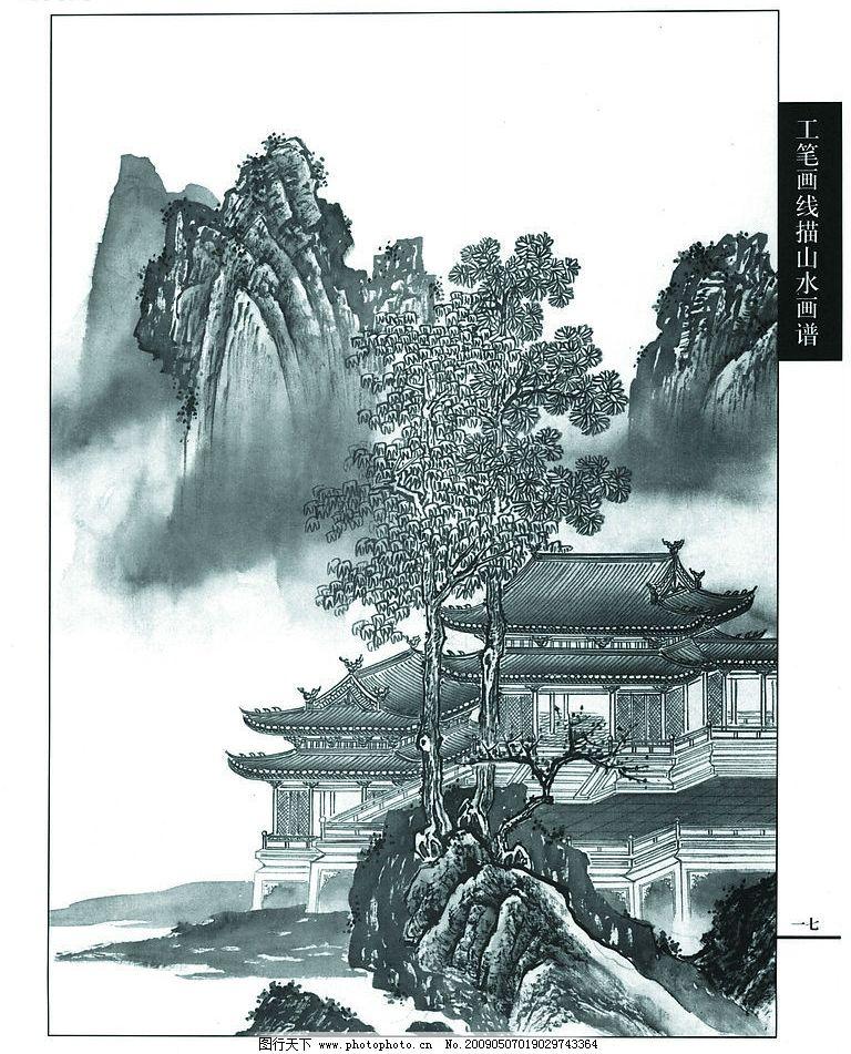 山水白描 树木 楼阁 山 文化艺术 绘画书法 设计图库 300dpi jpg