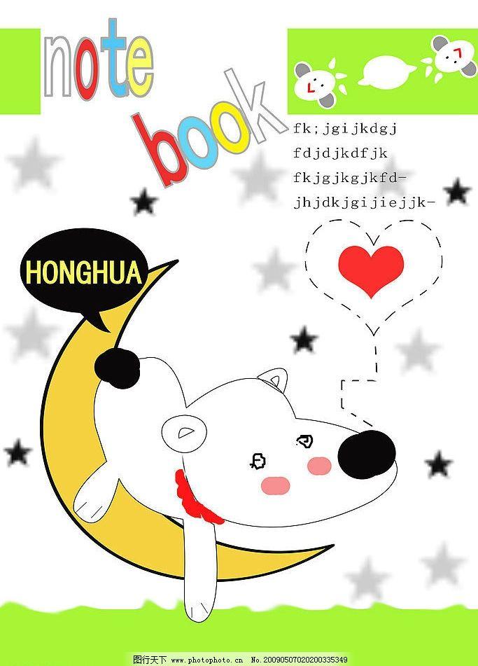 乐乐猪 小动物 英文字母 星星 设计图库 72dpi jpg 底纹边框 背景底纹
