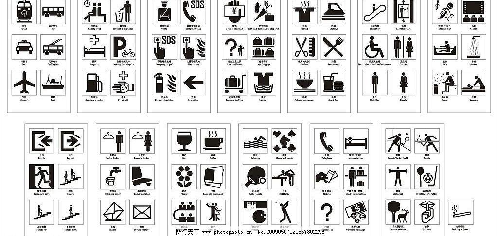 公共信息标志矢量图大全图片_设计案例_广告设计_图行
