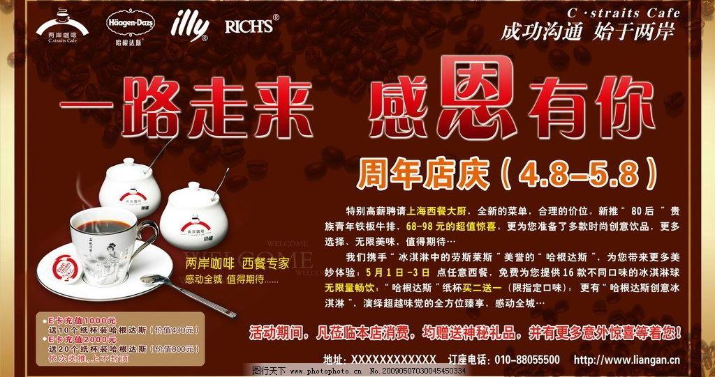 宣传海报 宣传 海报 咖啡 咖啡杯 饮料 活动 折扣 店庆 周年店庆 西餐