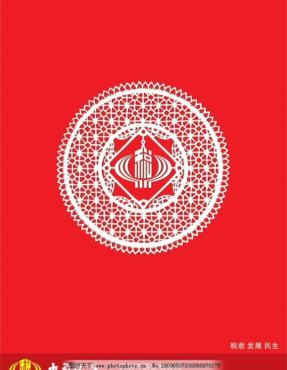 深圳 税收 海报 税 诚信纳税 利国利民 税务 广告设计 海报设计 矢量
