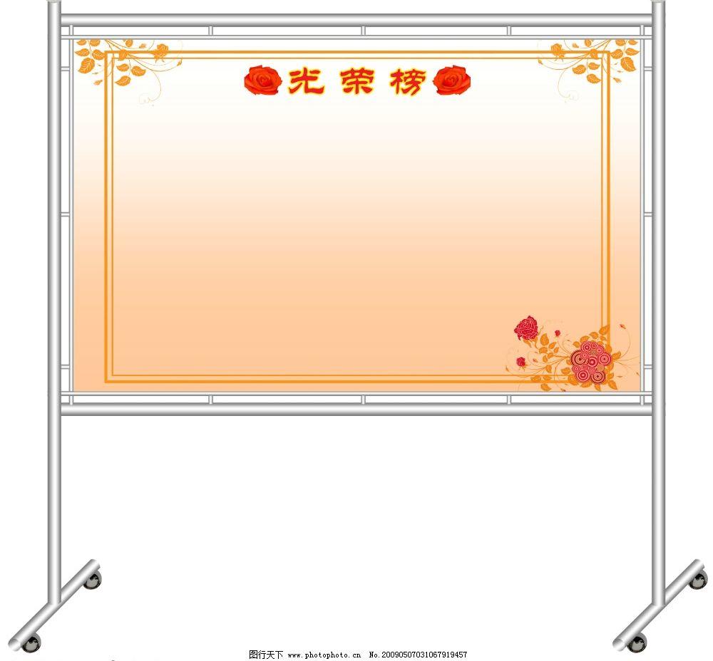 设计图库 广告设计 其他  不锈钢宣传栏 宣传栏 光荣榜 花 边框 花纹