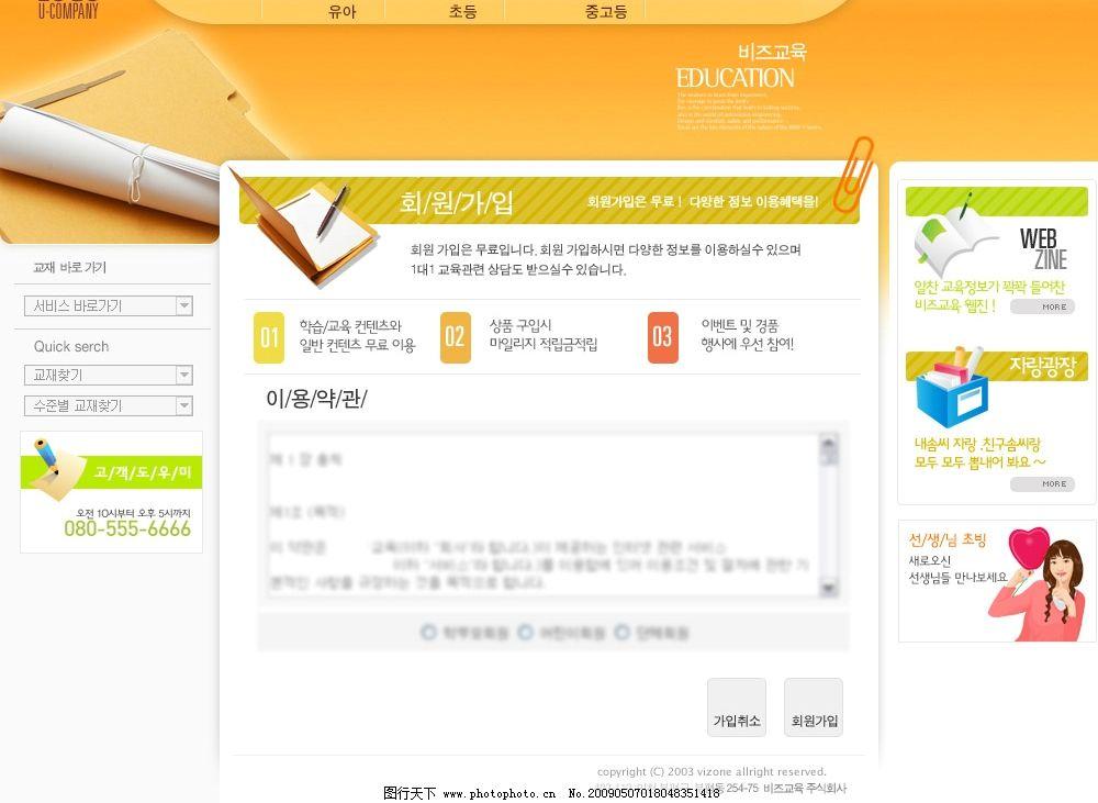 韩国网站模板教育系列 酷站 教育网站 小学生网站 网页模板 韩国模板