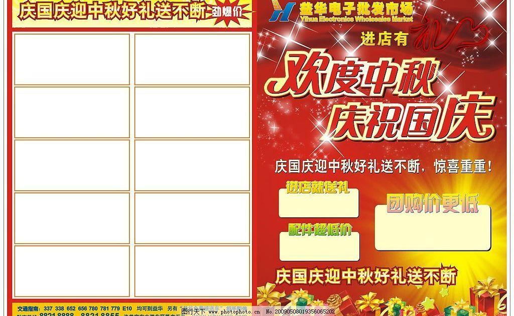 中秋国庆宣传单 中秋 国庆 海报 dm 超市 商场 宣传单      招贴 喜庆