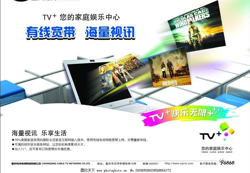 有线电视图片_设计案例_广告设计_图行天下图库