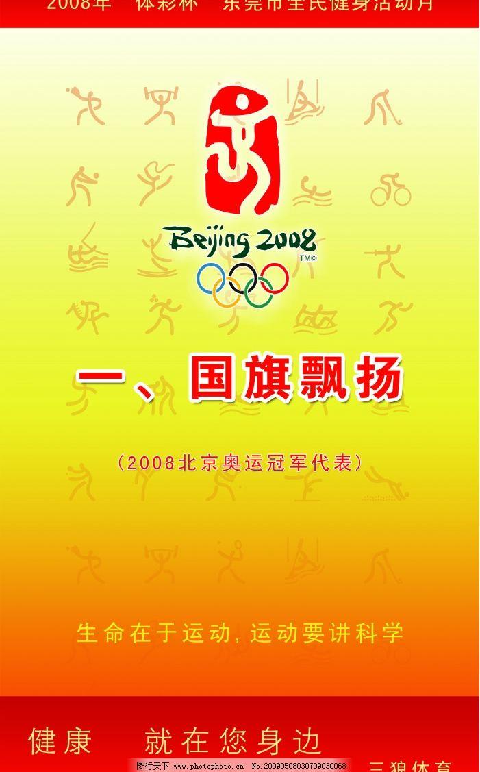 展板 奥运展板 体育 全民健身展板 广告设计模板 国内广告设计