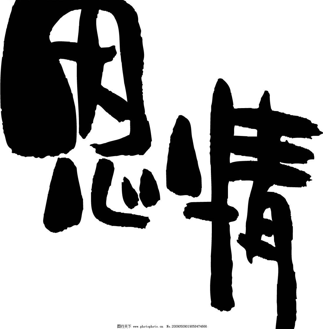 书法字图片,美术绘画 矢量图库-图行天下图库