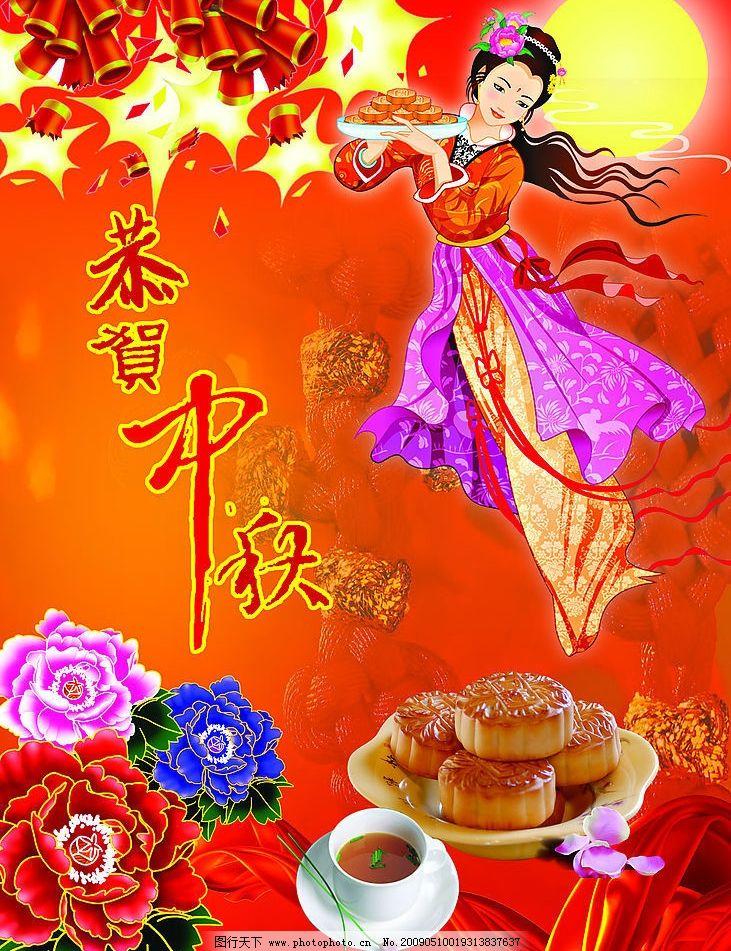 中秋节 素材      月亮 嫦娥 丝带 月饼 茶杯 花朵 鞭炮 广告设计
