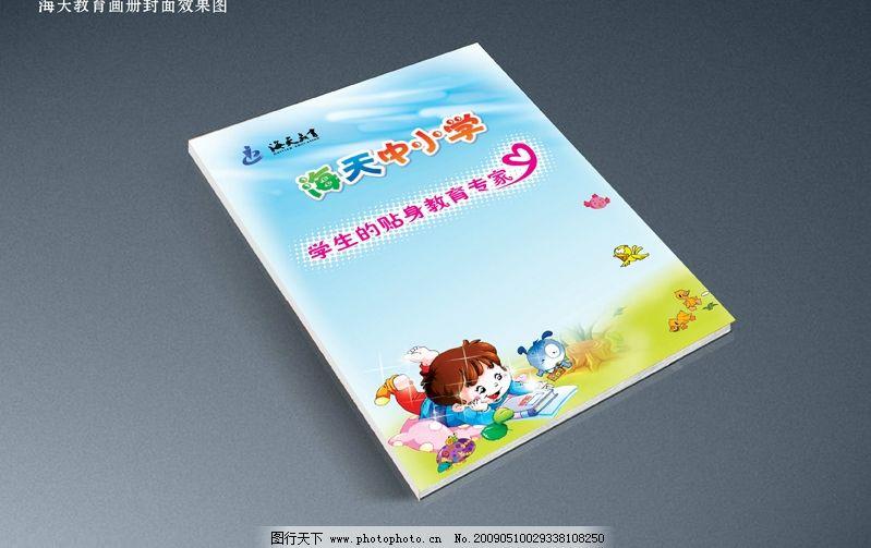 小学生画册卡通封面(原创)图片_画册设计_广告设计_图