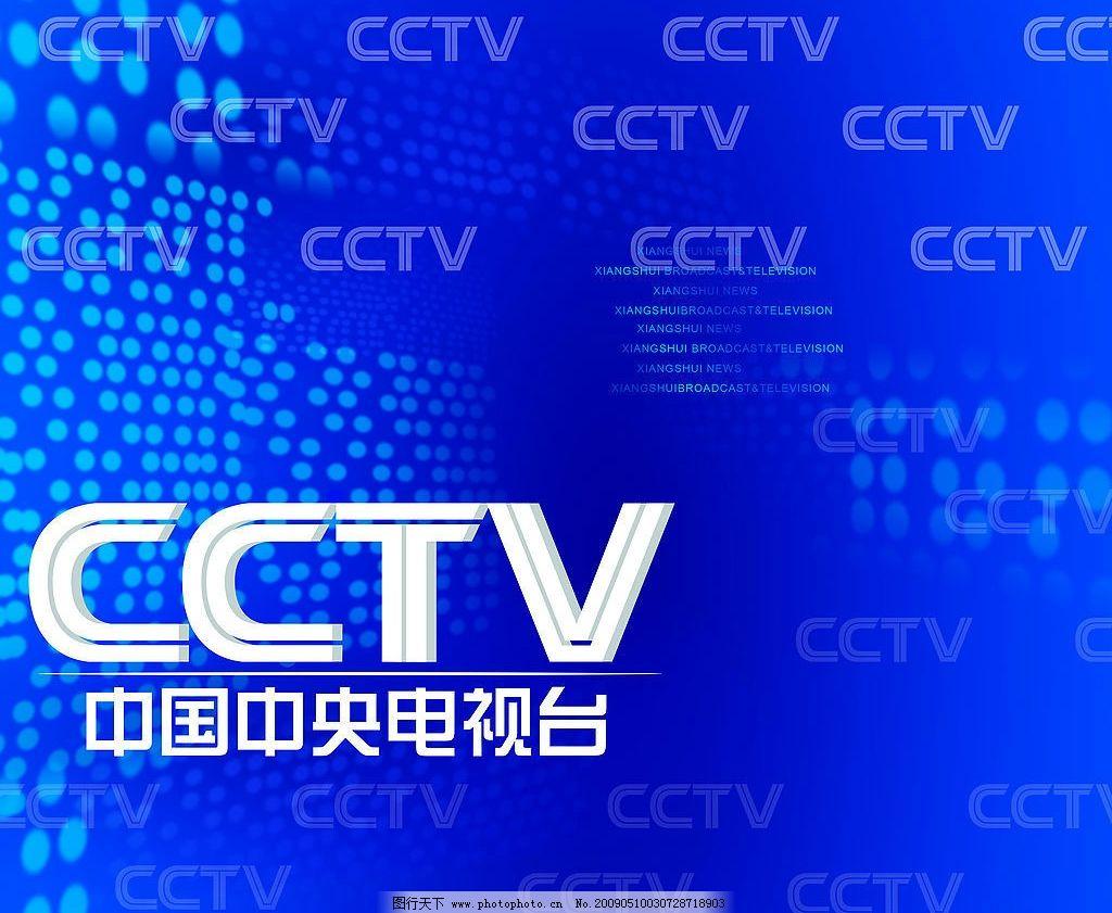 中国中央电视台原创新闻背景设计 电视台背景 CCTV 背景 蓝色背景 中国中央电视台 圆 圆卷 新闻背景 中国 央视 背景设计 CCTV电视台 发布会背景 发布会 广告设计模板 国内广告设计 源文件库 400DPI PSD
