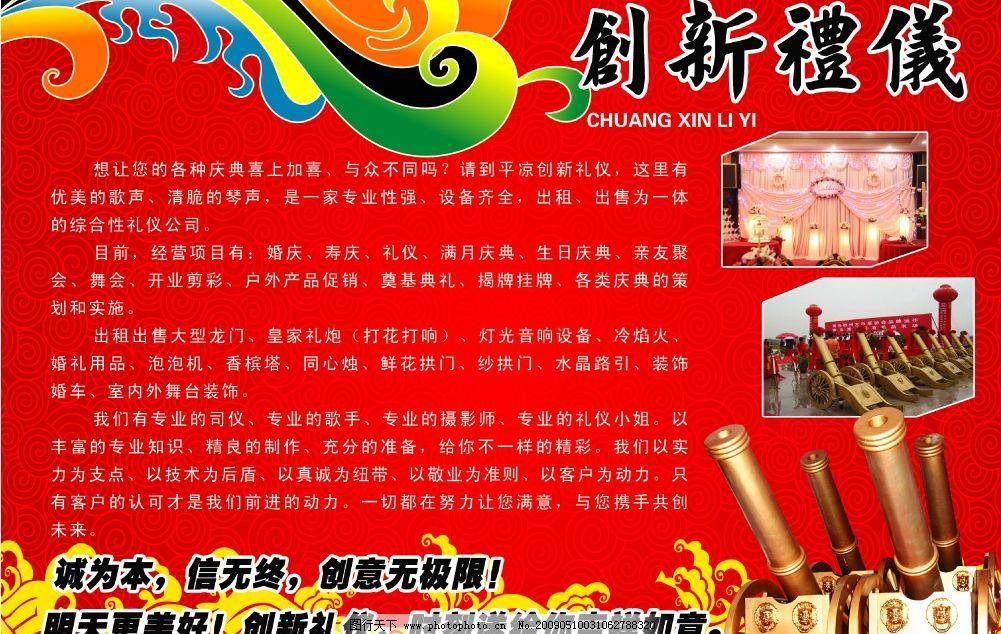 彩页 庆典 礼炮 底纹 喜庆 广告设计模板 其他模版 源文件库 300dpi