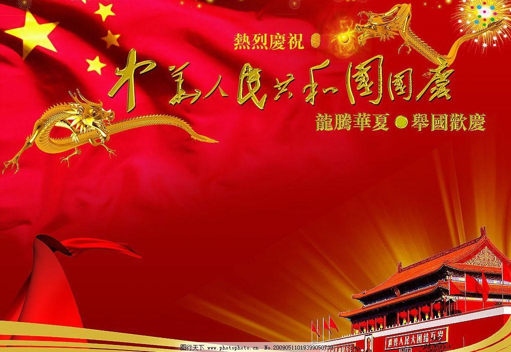 国庆典礼 国庆节 天安门 五星红旗 金龙 红绸带 金属字 烟花