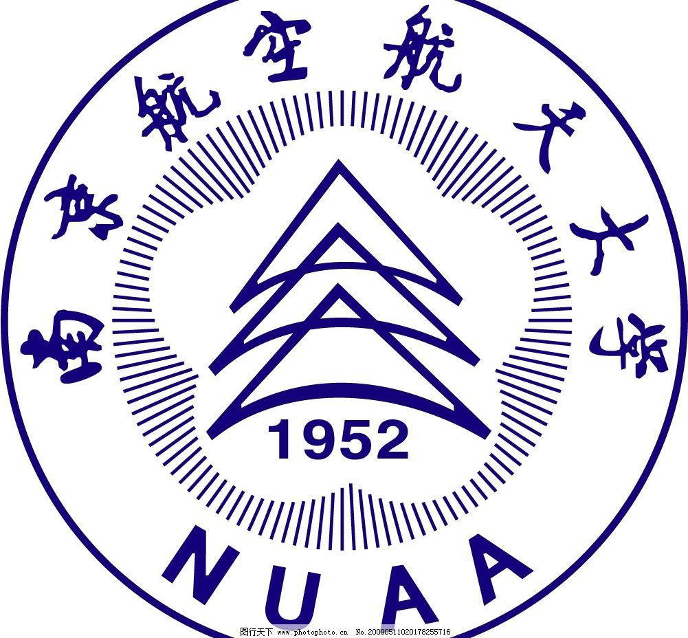 南京航空航天大学logo 标识标志图标 其他 矢量图库