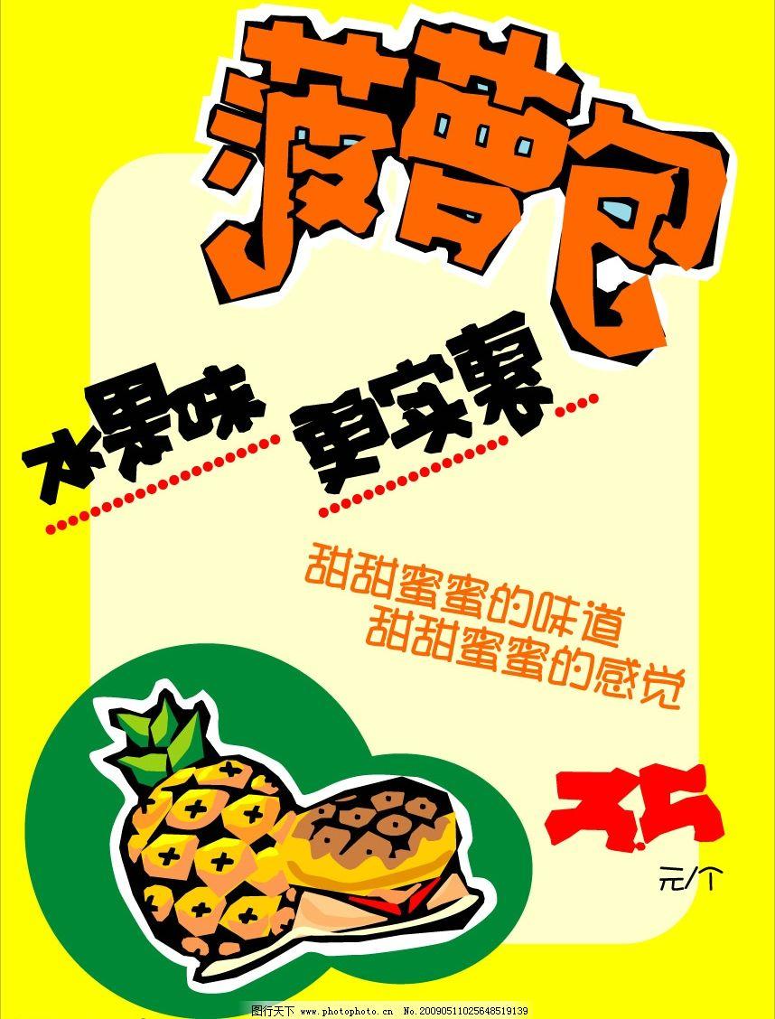 美食pop 菠萝包 面包 海报 快餐 矢量图库