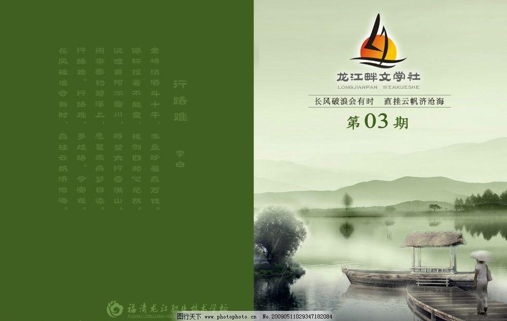 文学社封面图片
