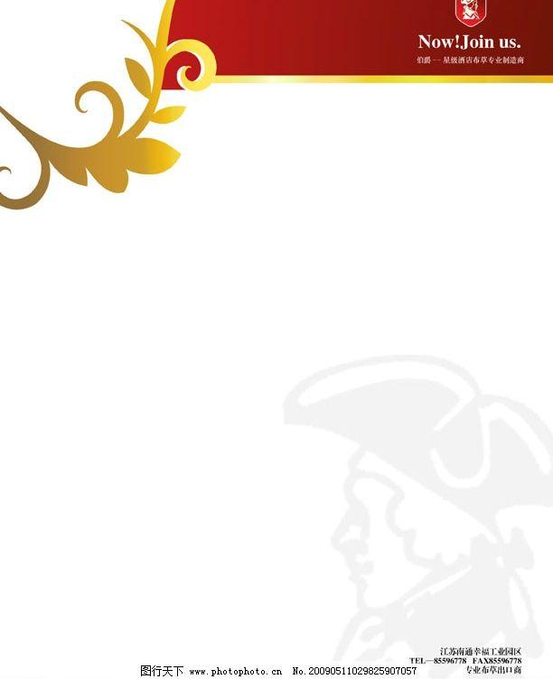 信纸 企业信纸 标志 伯爵 伯爵头像 花边 广告设计模板 vi设计 源文件
