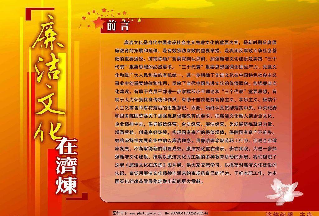 党建展板 建党 展板素材 宣传栏 橱窗 净化和规范消防产品市场 推动