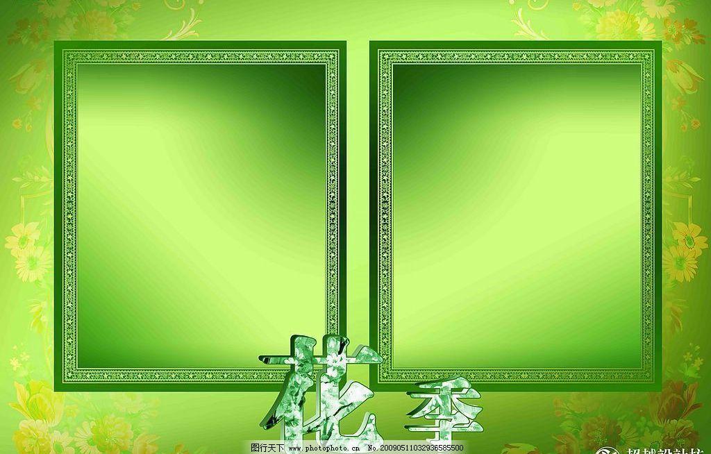蝴蝶梦 psd 模板 相册 婚纱 源文件库 tif 绿色 psd分层素材 背景素材