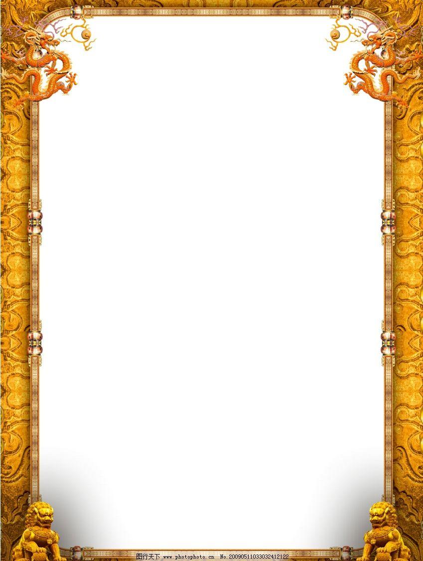 ppt 背景 背景图片 边框 模板 设计 相框 849_1127 竖版 竖屏