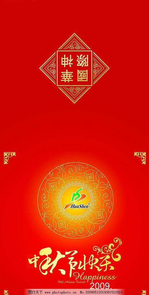 中秋节贺卡(封面)图片