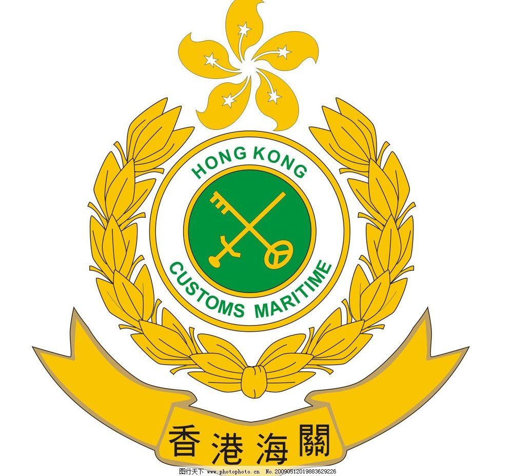 香港海关 标识标志图标 公共标识标志 矢量图库 cdr