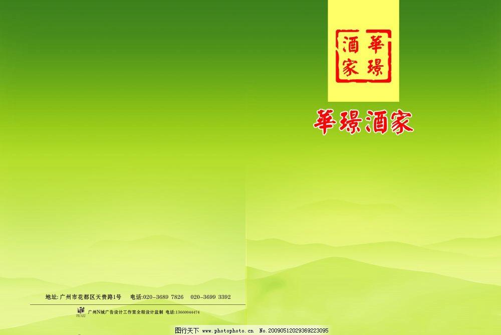 菜谱      平面设计 psd分层素材 其他 源文件库 300dpi psd 绿色