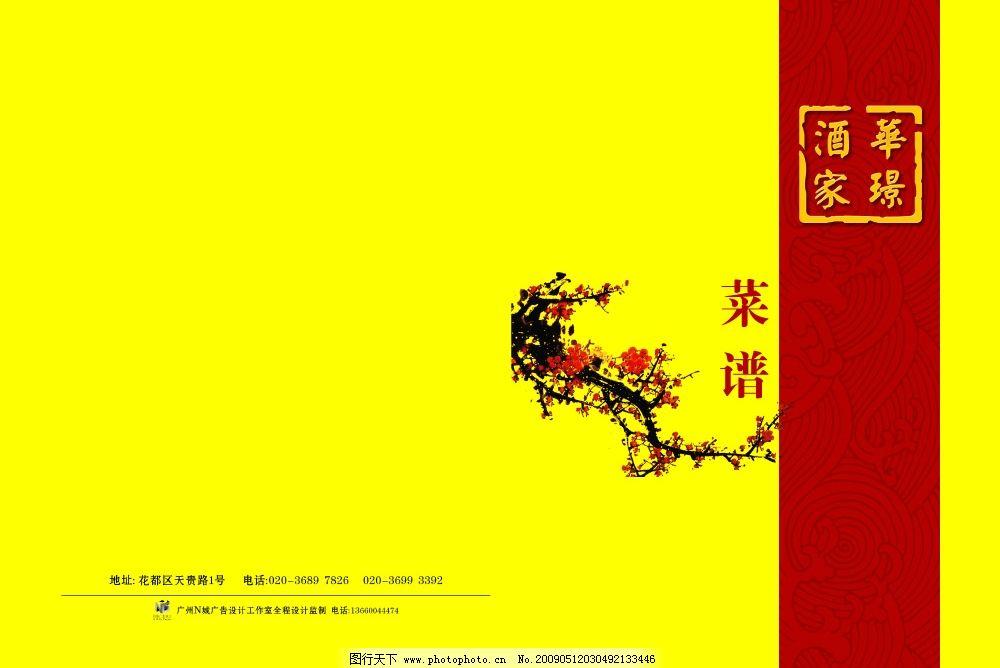 菜谱封面图片,平面设计 其他 源文件库 广告设计模板