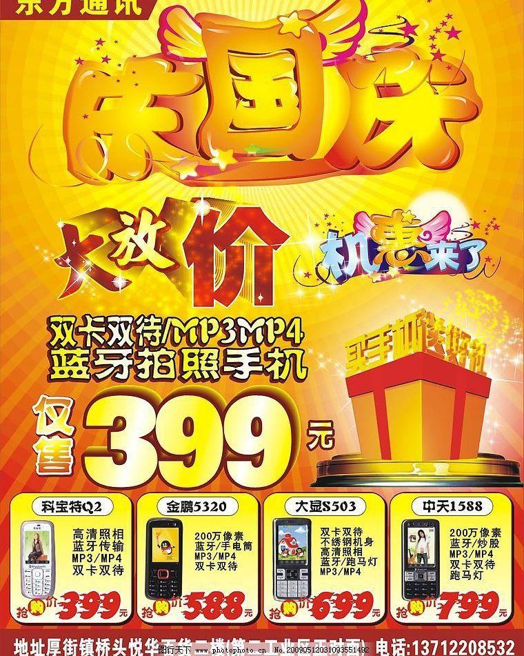 国庆宣传海报东方通讯a 国庆 pop字 送好礼 手机图片 时尚背景 广告