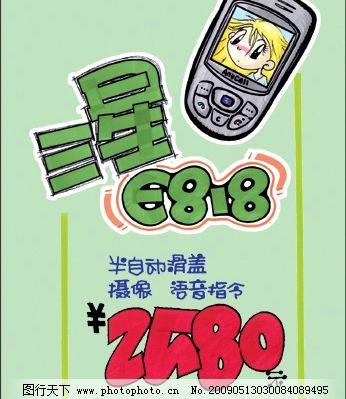 三星手机pop 三星 手机 pop 广告设计模板 海报设计 源文件库 300dpi
