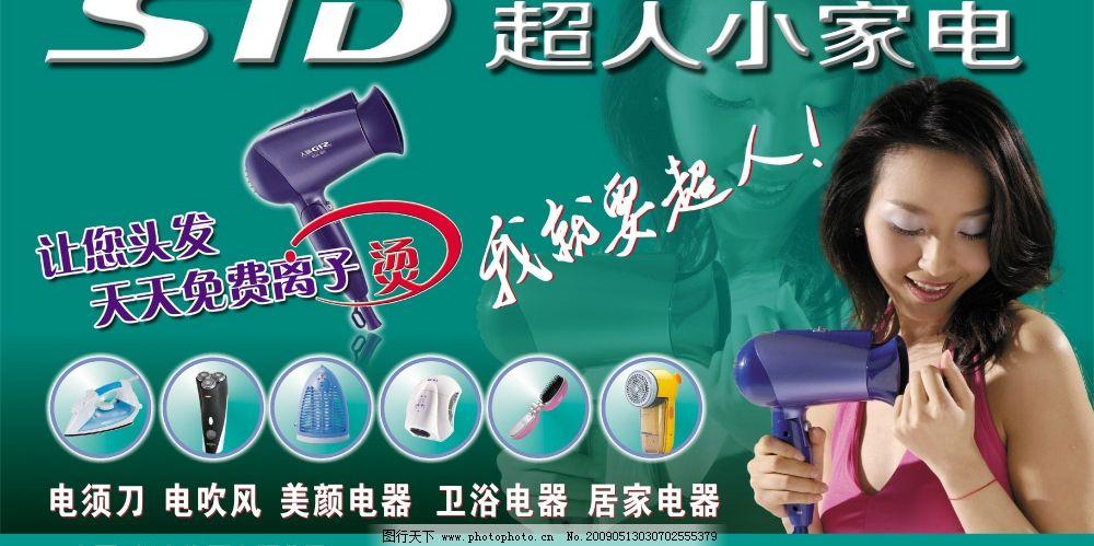 超人小家电 美女 超人 家电 吹风机 电吹风 广告设计模板 国内广告